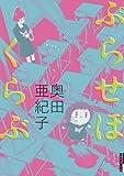 ぷらせぼくらぶ (IKKI COMIX)