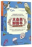 大自然解剖书系列科普绘本