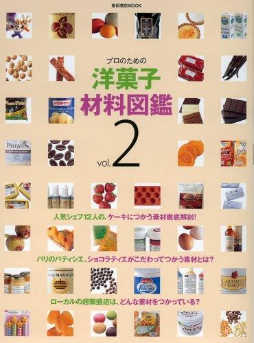 プロのための洋菓子材料図鑑 vol.2 (柴田書店MOOK)