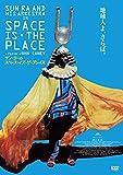 サン・ラーのスペース・イズ・ザ・プレイス(DVD) image
