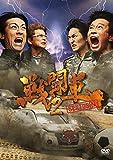 戦闘車 シーズン2[DVD]