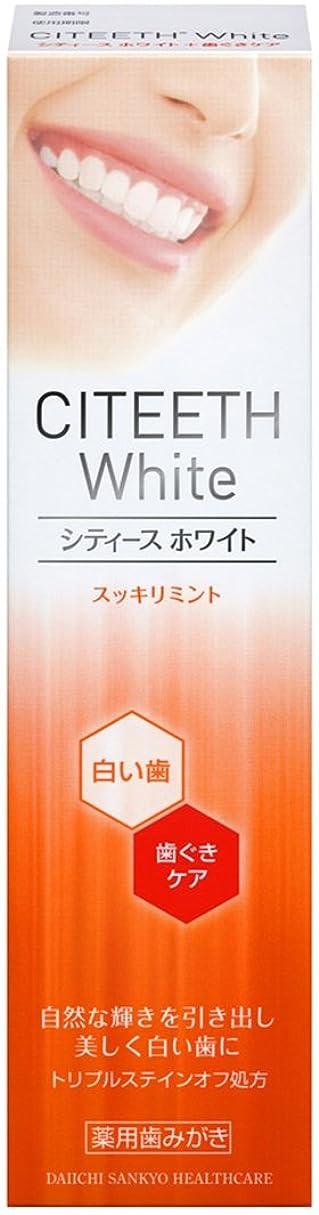 セール不潔フォルダシティースホワイト+歯ぐきケア 110g [医薬部外品]
