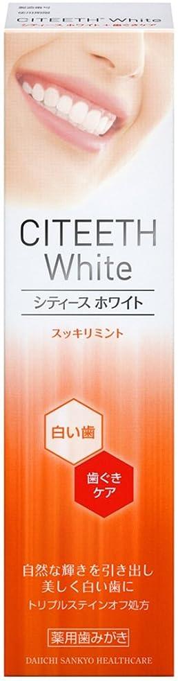 コロニー騒々しい悪夢シティースホワイト+歯ぐきケア 110g [医薬部外品]