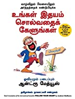 Follow Your Heart (Tamil) Finding Purpose In Your Life And Your Work