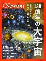 Newton別冊『138億年の大宇宙 改訂第2版』 (ニュートン別冊)
