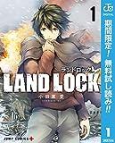 LAND LOCK【期間限定無料】 1 (ジャンプコミックスDIGITAL)