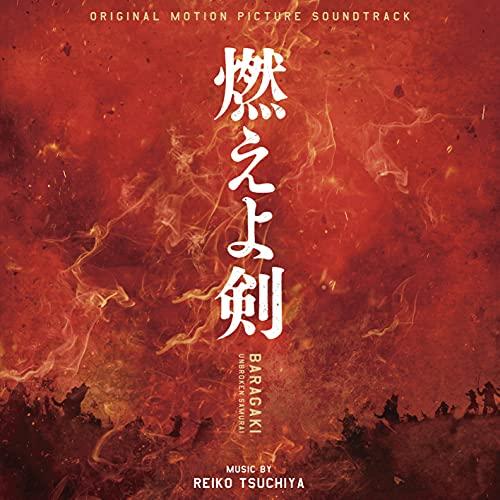 「燃えよ剣」オリジナル・サウンドトラック