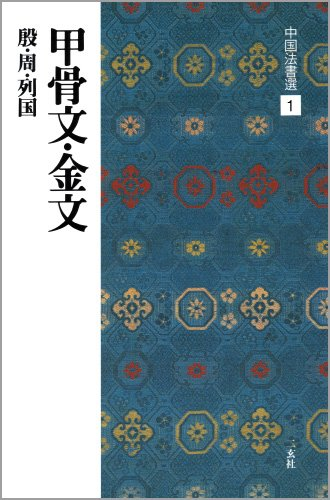 甲骨文・金文[殷・周・列国/篆書] (中国法書選 1)