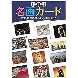 豊かな感性を育む芸術カード 七田式「名画カード」