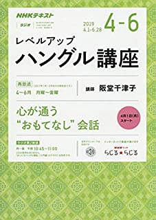NHKラジオ レベルアップハングル講座 2019年 04 月号 [雑誌]