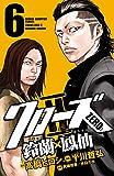 クローズZERO2 鈴蘭×鳳仙 6 (少年チャンピオン・コミックス)