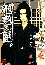 表紙: 魍魎の匣(5) (カドカワデジタルコミックス) | 京極 夏彦