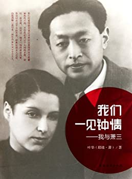 Paperback Fall In Love on One Sight (Chinese Edition) [Chinese] Book