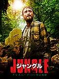 ジャングル ギンズバーグ19日間の軌跡(吹替版)