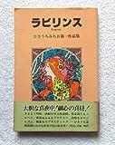 ラビリンス―ひさうちみちお第一作品集 (1985年)