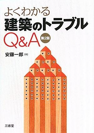 よくわかる建築のトラブルQ&Aの詳細を見る