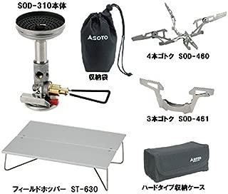 SOTO マイクロレギュレーターストーブウインドマスターSOD-310+4本ゴトクSOD460+フィールドホッパーST-630(ハードケース付)