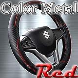 Coler Metal Handle Cover カラーメタル ハンドルカバー 全3色 (Red)
