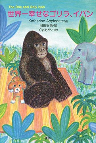 世界一幸せなゴリラ、イバン (講談社文学の扉)の詳細を見る