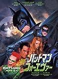 バットマン フォーエヴァー[DVD]