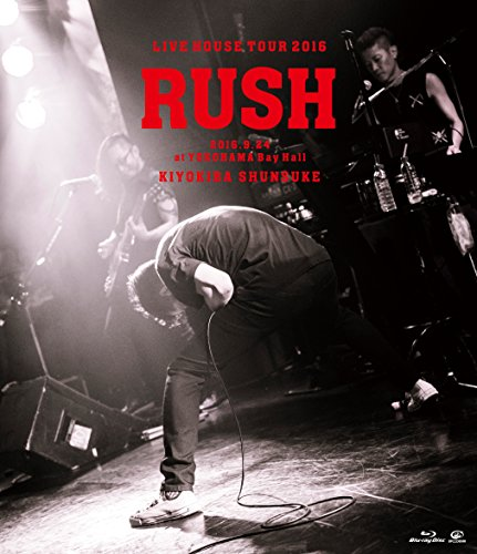 LIVE HOUSE TOUR 「RUSH」 2016.9.24 at YOKOHAMA Bay Hall [Blu-ray]