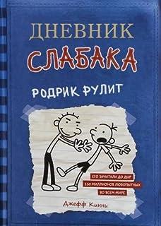 Dnevnik Slabaka (Diary of a Wimpy Kid): #2 Rodrik Rulit (Rodrick Rules)