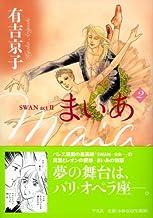 表紙: まいあ Maia 2 SWAN actⅡ   有吉 京子