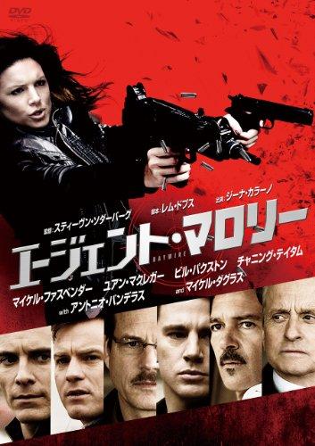 エージェント・マロリー [DVD]