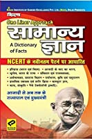 KIRAN'S ONE LINER APPROACH GENERAL KNOWLEDGE A DICTIONARY OF FACTS -HINDI(2019)
