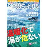 月刊ニュースがわかる 2020年 4月号