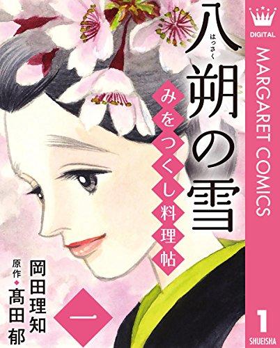 みをつくし料理帖 1 八朔の雪 (マーガレットコミックスDIGITAL)