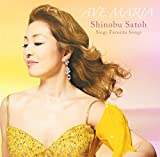 Ave Maria-Sato Shinobu Best of [Import Allemand]