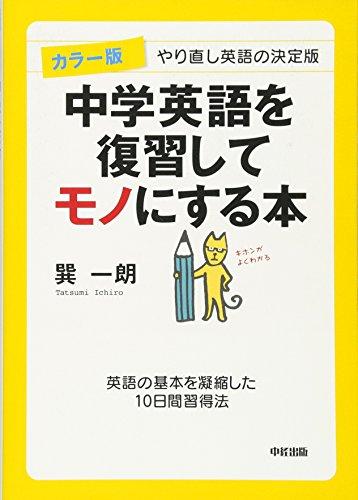 Chūgaku eigo o fukushūshite mono ni suru hon = MASTERING JUNIOR HIGH SCHOOL ENGLISH: A REVIEW BOOK