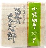 【文志郎の小粒納豆】 豆の文志郎 納豆 納豆菌 50g×2 経木包み ごはんのお供 おかず