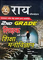 RPSC Second Grade Educational Psychology Book ( 2nd Grade Shiksha Manovigyan ) ( Shiksha Manovigyan Book by Rai Publication )