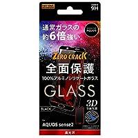 レイ・アウト AQUOS sense2(SH-01L/SHV43/SH-M08)用 フルカバー液晶保護ガラスフィルム 光沢(ブラック)9H アルミノシリケート RT-AQSE2RFG/CB