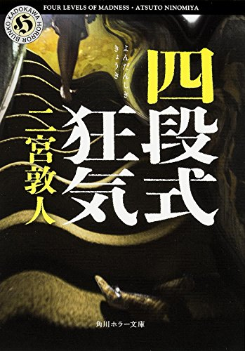 四段式狂気 (角川ホラー文庫)