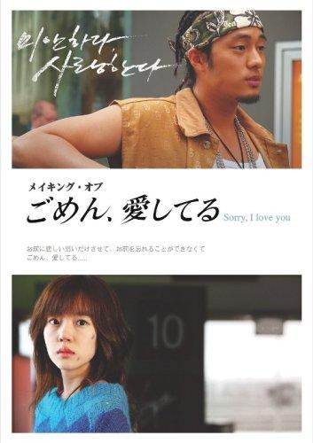 メイキング・オブ「ごめん、愛してる」~Sorry,I love you~ [DVD]の詳細を見る