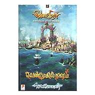 Venmukil Nagaram - Vol 1 & 2 (Tamil)