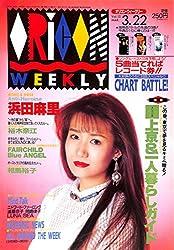 オリコン・ウィークリー 1993年3月22日号 通巻696号