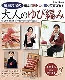 広瀬光治さんの大人のゆび編み 毎日が発見ブックス (角川SSCムック 毎日が発見ブックス)