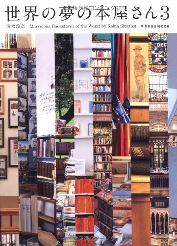 世界の夢の本屋さん3