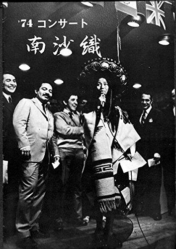 [コンサートパンフレット]74 コンサート 南沙織[1974年公演]