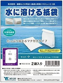 水に溶ける紙袋 小サイズ(マチ付きタイプ)9.5cm×12.5cm×2.5cm 2袋入り
