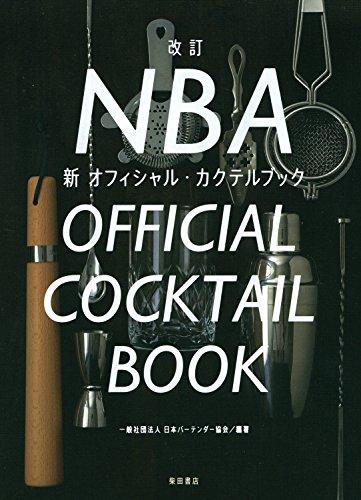改訂 NBA新オフィシャル・カクテルブック