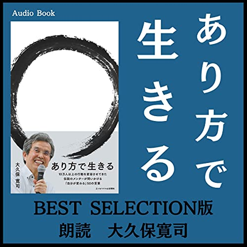 『あり方で生きる BEST SELECTION版』のカバーアート