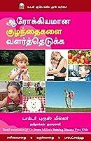 Raising Disease Free Kids - Tamil