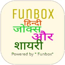 Funbox jokes shayari and status