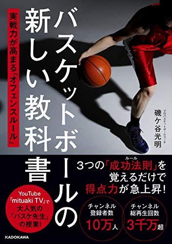 バスケットボールの新しい教科書 実戦力が高まる「オフェンスルール」の詳細を見る