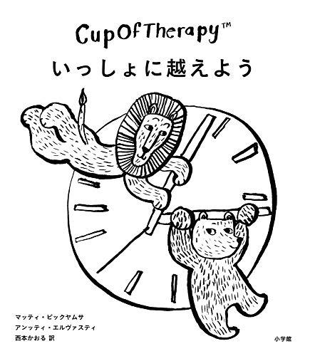 CupOfTherapy いっしょに越えよう: フィンランドから届いた疲れたこころをときほぐす112のヒント